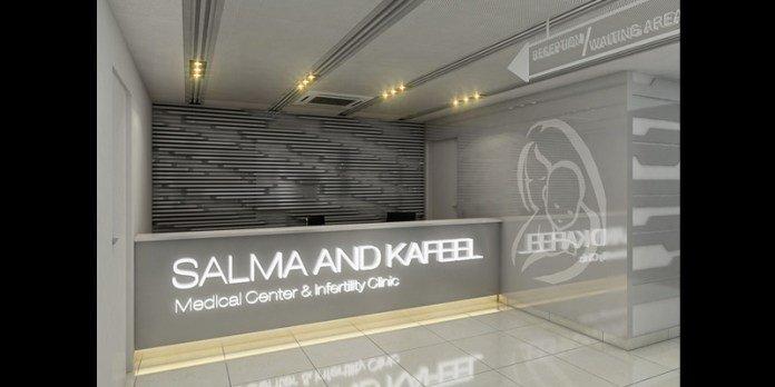 Salma & Kafeel Medical Centre Outside View