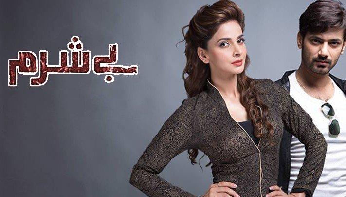 Besharam 7