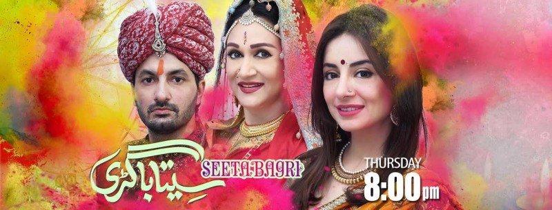 Seeta Bagri - Actors, Repeat Timings, Trailer