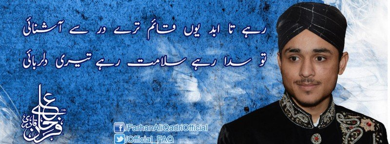 Farhan Ali Qadri - Watch Online Naats