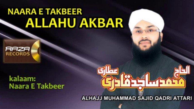 Muhammad Sajid Raza Qadri - Watch Online Naats