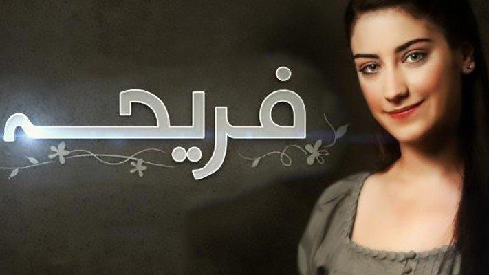 Fariha 17