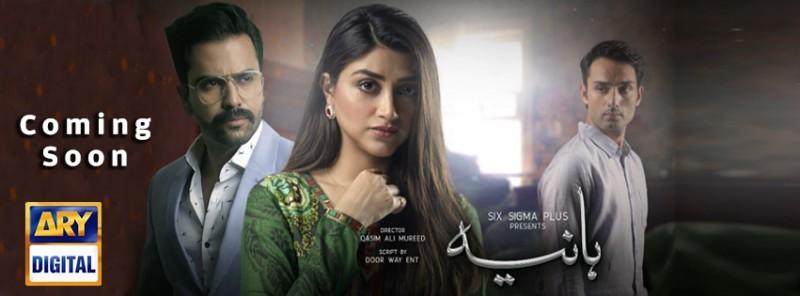 Hania - Actor Name, Timings, Reviews