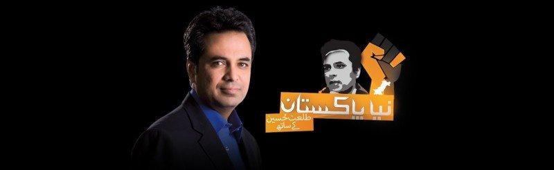 Naya Pakistan - Complete Details