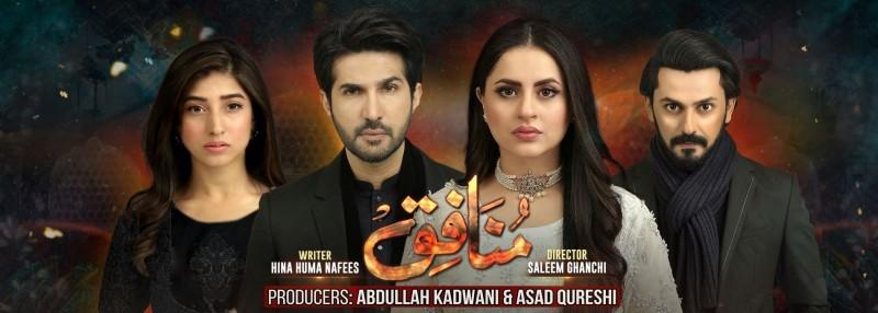 Munafiq - Actors, Timings, Review