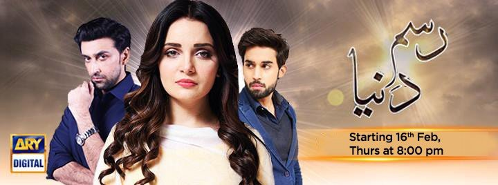 Rasm e Duniya Ary Digital - Cover Photo