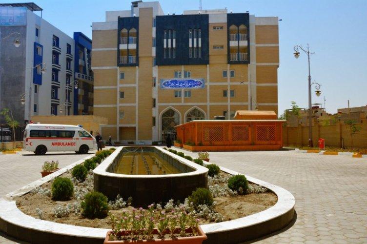 Imam Zainul Abidin Hospital cover