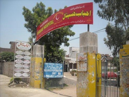 Ahbab Hospital - Outside View