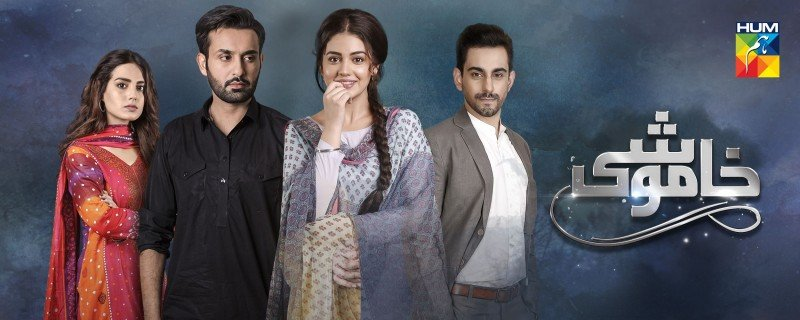 Khamoshi Hum Tv Drama, Cast, Timings, And Schedule