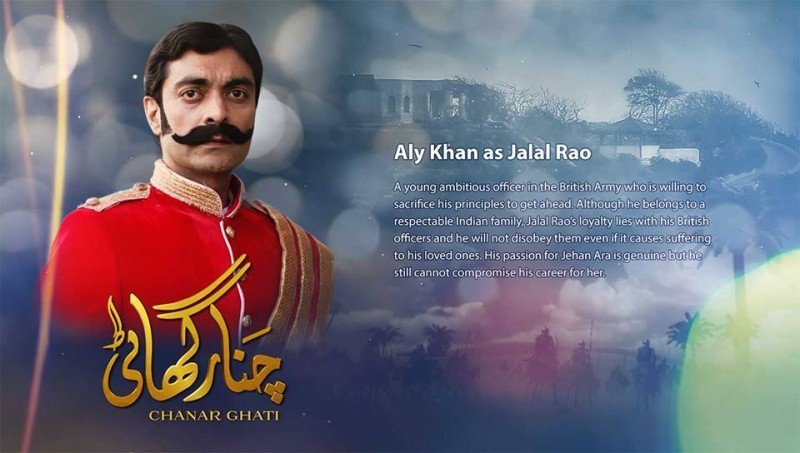 Chanar Ghati 2
