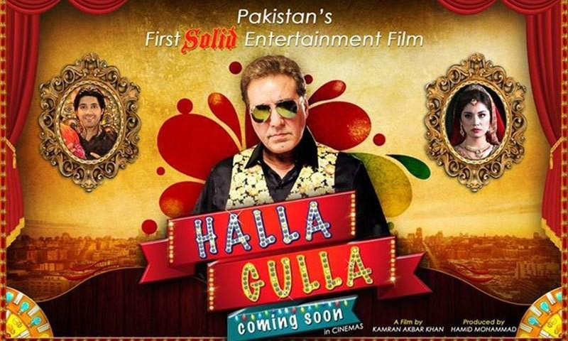 Halla Gulla - Actors Name, Release Date