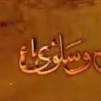 Man-o-Salwa - Full Drama Information