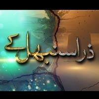 Zara Sambhal Kay - Full Drama Information