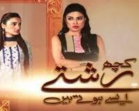Kuch Rishtay Aisay Hotay00