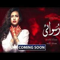 Ruswai - Full Drama Information