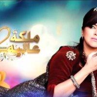 Malika-e-Aliya 21