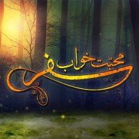 Mohabbat Khawab Safar - repeat timings, days, reviews
