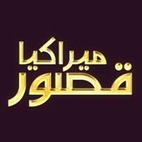 Mera Kia Qasoor - Full Drama Information