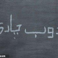 Urdu Bechari002