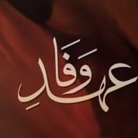 Ehd e Wafa - Full Drama Information