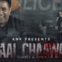 Daal Chaawal - Full Movie Information