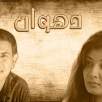 Dhuwan - Full Drama Information