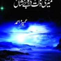 Meri Zaat Zarra-e-Benishan - Full Drama Information
