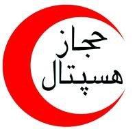 Hijaz Hospital - Logo
