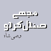 Mujhay Sandal Kar Do - Full Drama Information