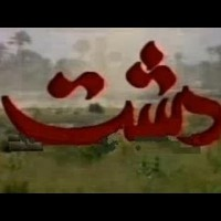 Dasht - Full Drama Information