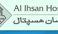 Al Ihsan Hospital logo