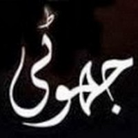 Jhooti - Full Drama Information
