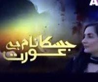 Jiska Naam Hai Aurat 1