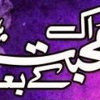 Ek Mohabbat Kay Baad003