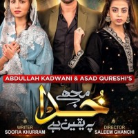 Mjha Khuda Pay Yaqeen Hai - full Drama Information