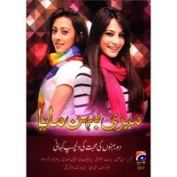 Meri Behan Maya - Full Drama Information