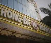 ZhongBa Hospital Logo