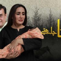 Mujhay Beta Chahiye - Full Drama Information