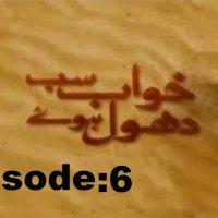 Khwab Sab Dhool Hue 3