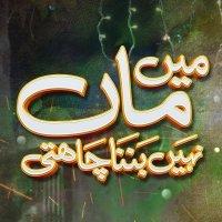 Mein Maa Nahin Banna Chahti
