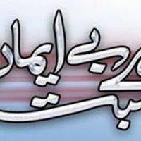 Bay Emaan Mohabbat002