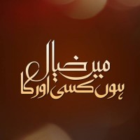 Main Khayal Hoon Kisi Aur Ka Full Drama Information