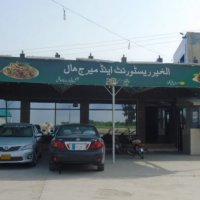 Al-khair hotel & Restaurant 1