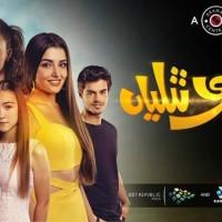 Sunehri Titliyan - Full Drama Information