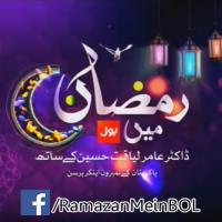 Ramazan Mein BOL 1