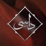 Dassi -Full Drama Information