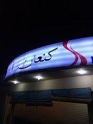 Kanan Clinic logo