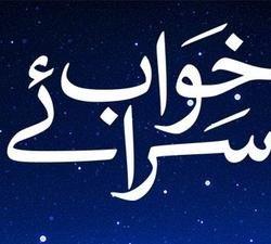 Khawab Sarae 5