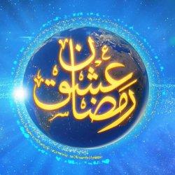 Ishq Ramazan 2