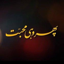 Phir Wohi Mohabbat - Poster